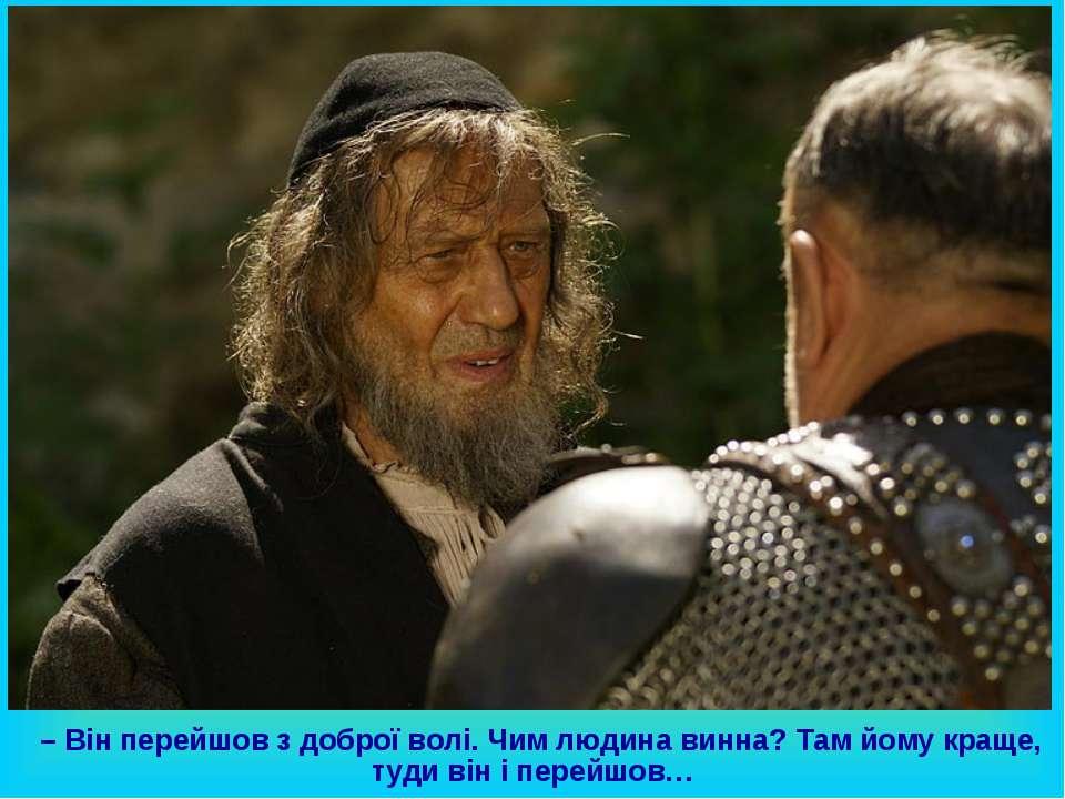– Він перейшов з доброї волі. Чим людина винна? Там йому краще, туди він і пе...