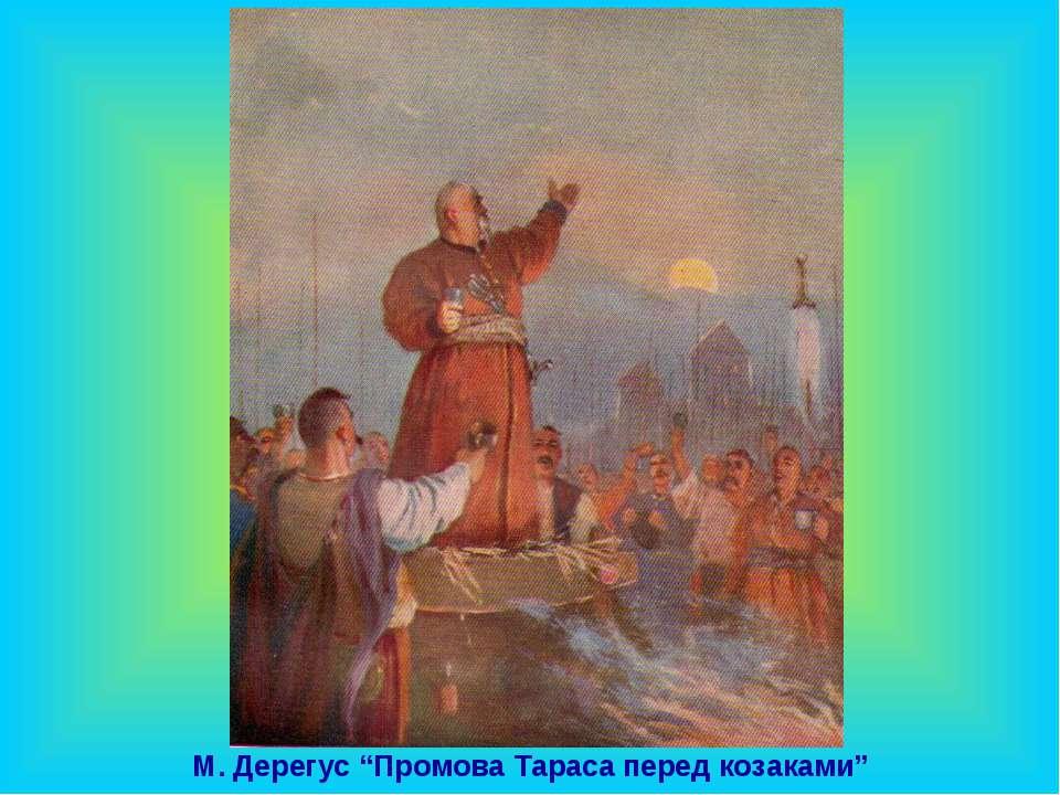 """М. Дерегус """"Промова Тараса перед козаками"""""""