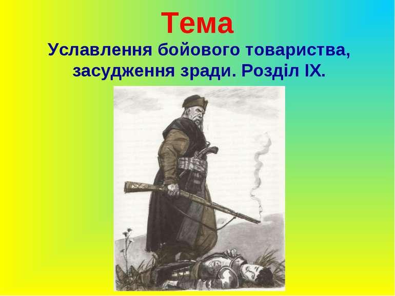Тема Уславлення бойового товариства, засудження зради. Розділ ІХ.