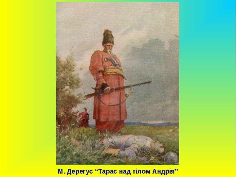 """М. Дерегус """"Тарас над тілом Андрія"""""""