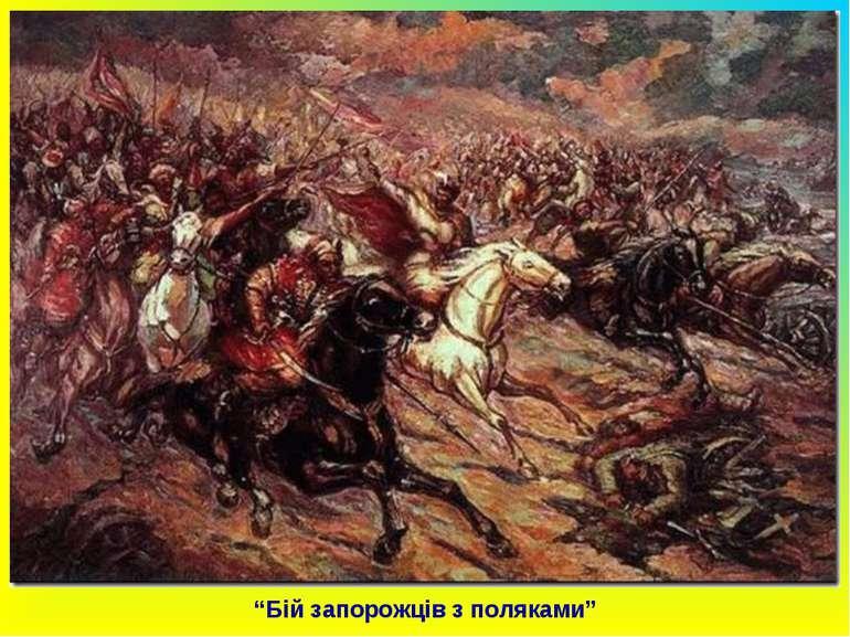 """""""Бій запорожців з поляками"""""""