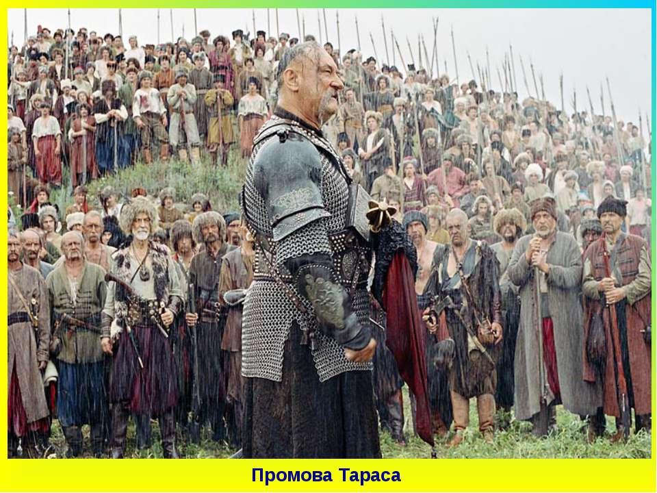 Промова Тараса