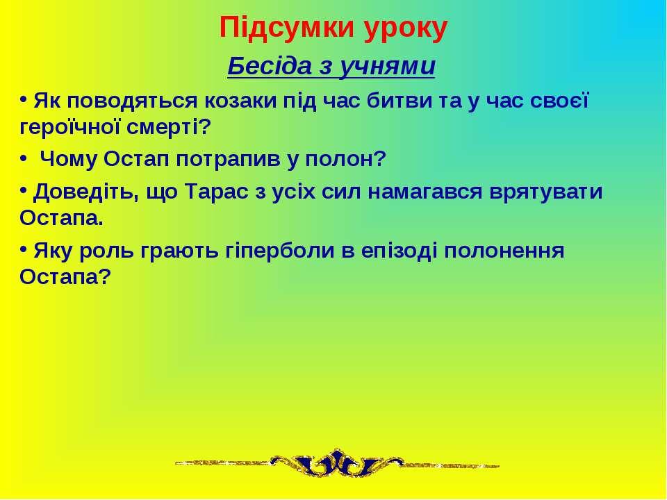 Підсумки уроку Бесіда з учнями Як поводяться козаки під час битви та у час св...