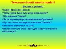 Текстологічний аналіз повісті Бесіда з учнями Куди Товкач віз Тараса? Чому тр...
