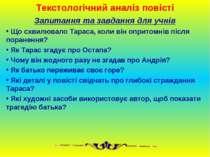 Текстологічний аналіз повісті Запитання та завдання для учнів Що схвилювало Т...