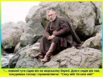 """""""… повний туги сідав він на морському березі. Довго сидів він там, понуривши ..."""