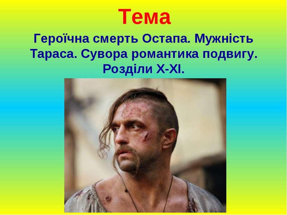 Тема Героїчна смерть Остапа. Мужність Тараса. Сувора романтика подвигу. Розді...