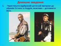 Домашнє завдання Переглянути відібраний цитатний матеріал до образів Остапа т...