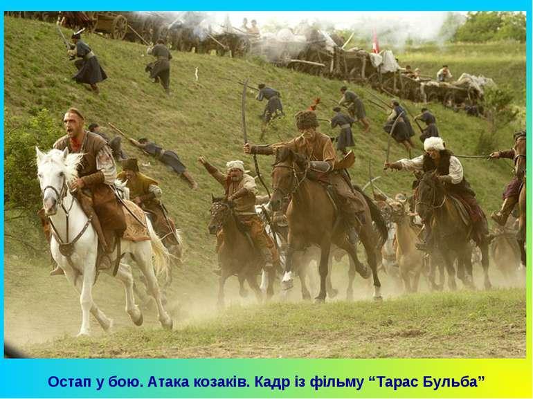 "Остап у бою. Атака козаків. Кадр із фільму ""Тарас Бульба"""