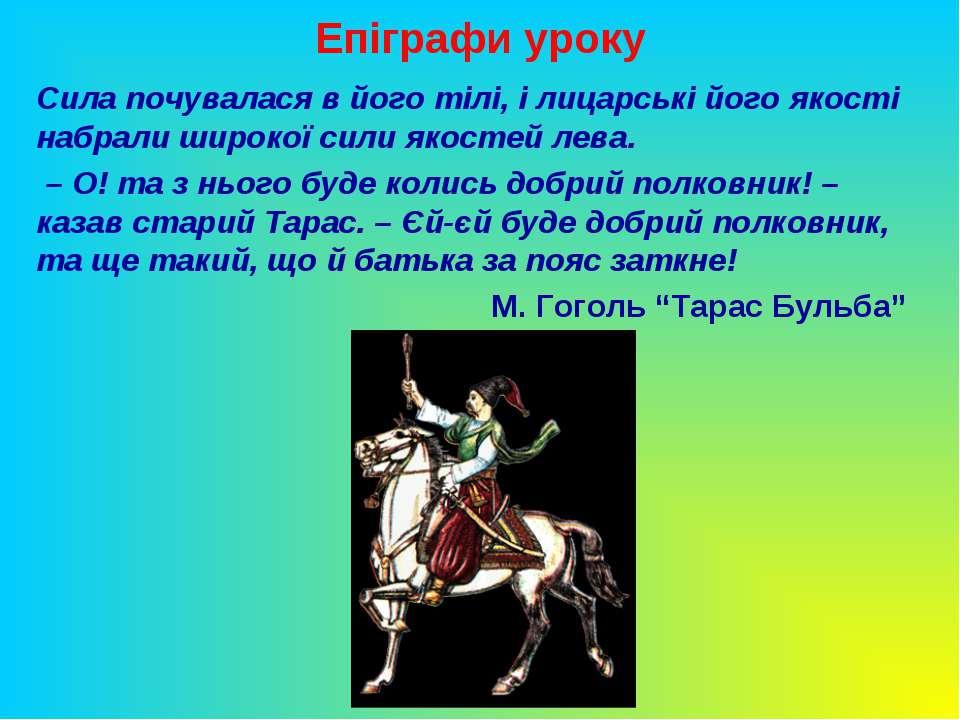 Епіграфи уроку Сила почувалася в його тілі, і лицарські його якості набрали ш...