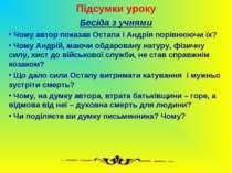 Підсумки уроку Бесіда з учнями Чому автор показав Остапа і Андрія порівнюючи ...