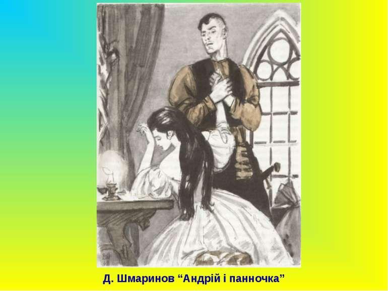 """Д. Шмаринов """"Андрій і панночка"""""""
