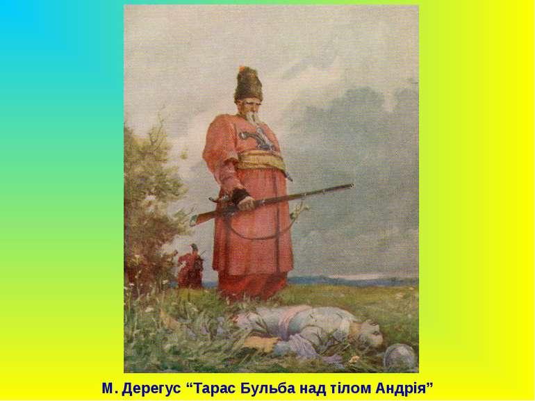 """М. Дерегус """"Тарас Бульба над тілом Андрія"""""""