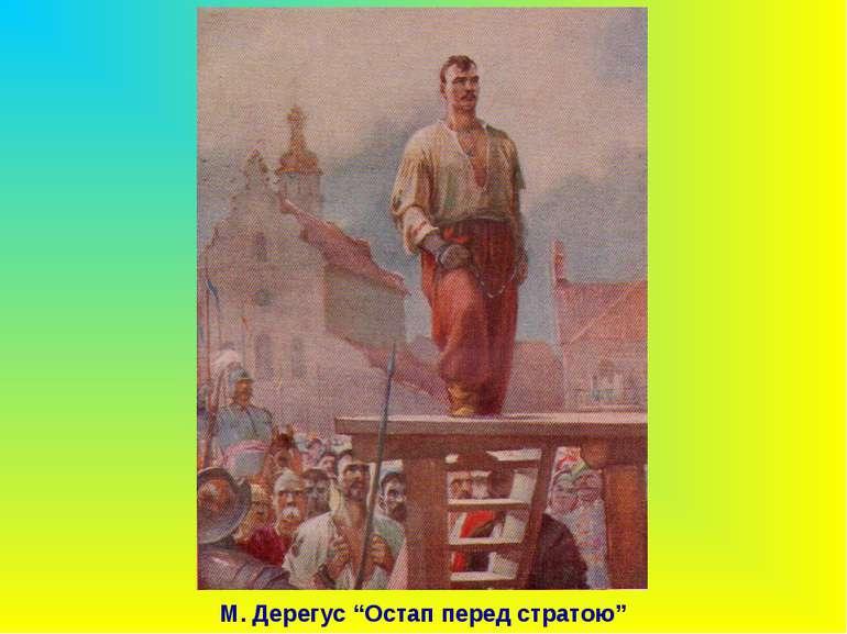 """М. Дерегус """"Остап перед стратою"""""""