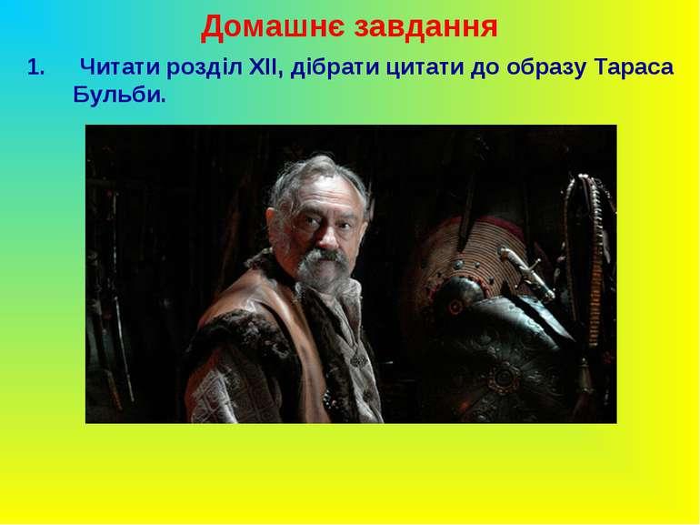 Домашнє завдання Читати розділ ХІІ, дібрати цитати до образу Тараса Бульби.