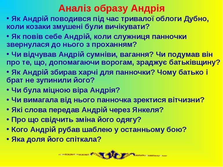 Аналіз образу Андрія Як Андрій поводився під час тривалої облоги Дубно, коли ...