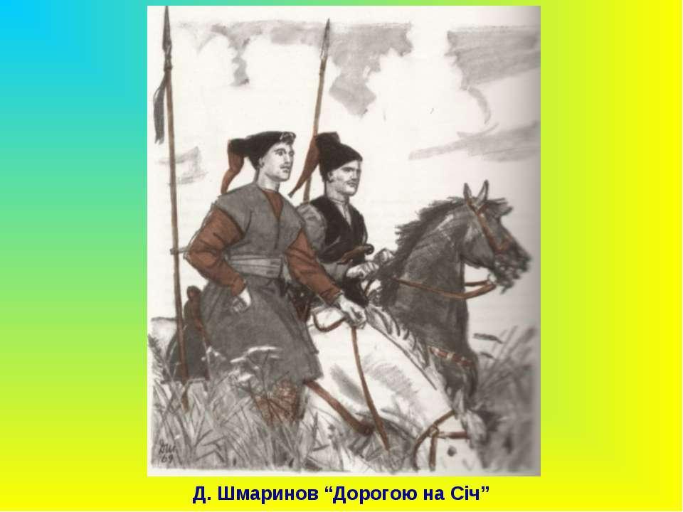 """Д. Шмаринов """"Дорогою на Січ"""""""