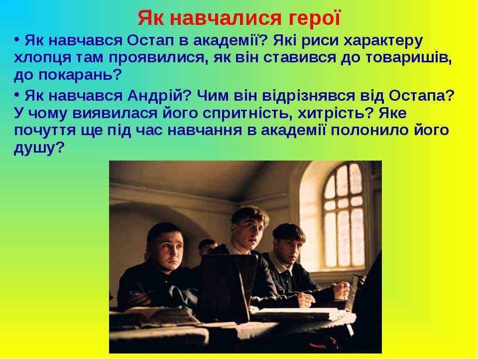 Як навчалися герої Як навчався Остап в академії? Які риси характеру хлопця та...
