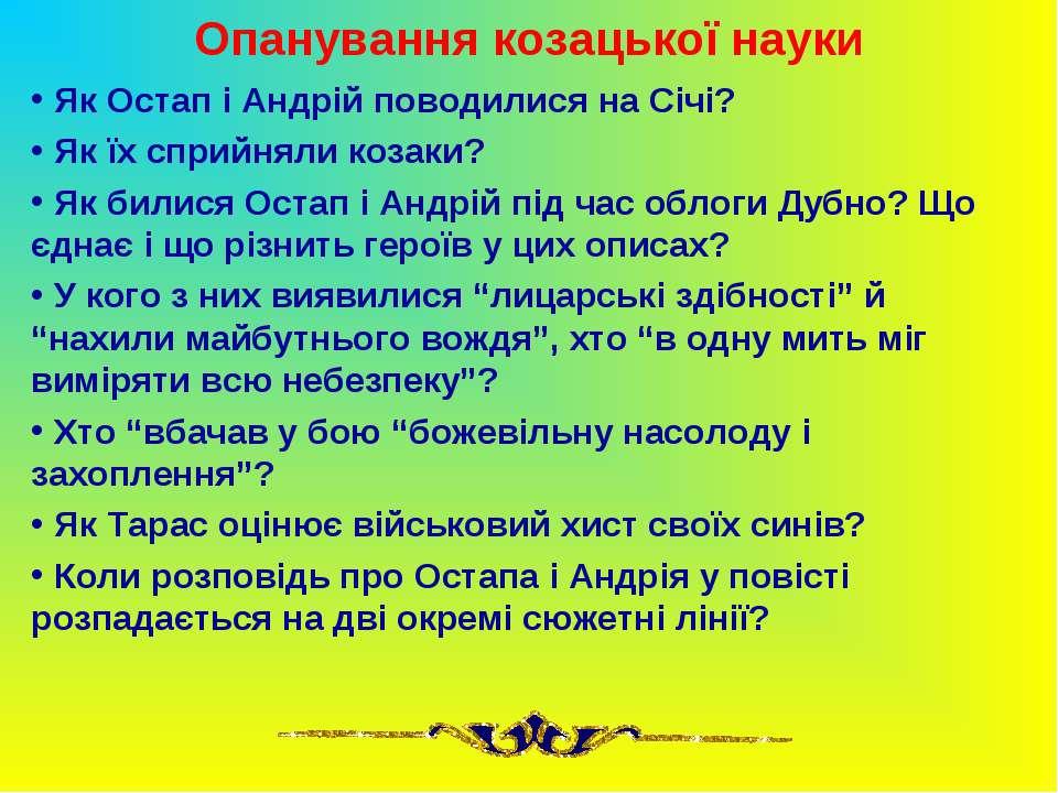 Опанування козацької науки Як Остап і Андрій поводилися на Січі? Як їх сприйн...