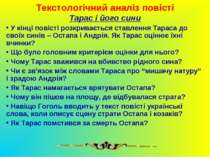 Текстологічний аналіз повісті Тарас і його сини У кінці повісті розкривається...