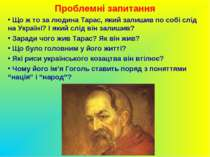 Проблемні запитання Що ж то за людина Тарас, який залишив по собі слід на Укр...