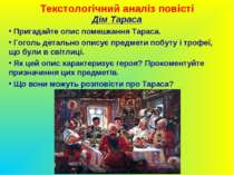 Текстологічний аналіз повісті Дім Тараса Пригадайте опис помешкання Тараса. Г...