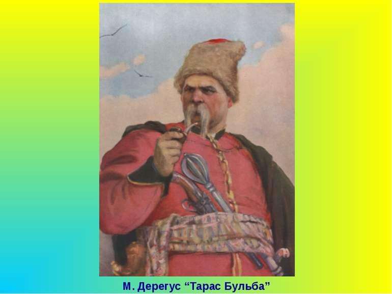 "М. Дерегус ""Тарас Бульба"""