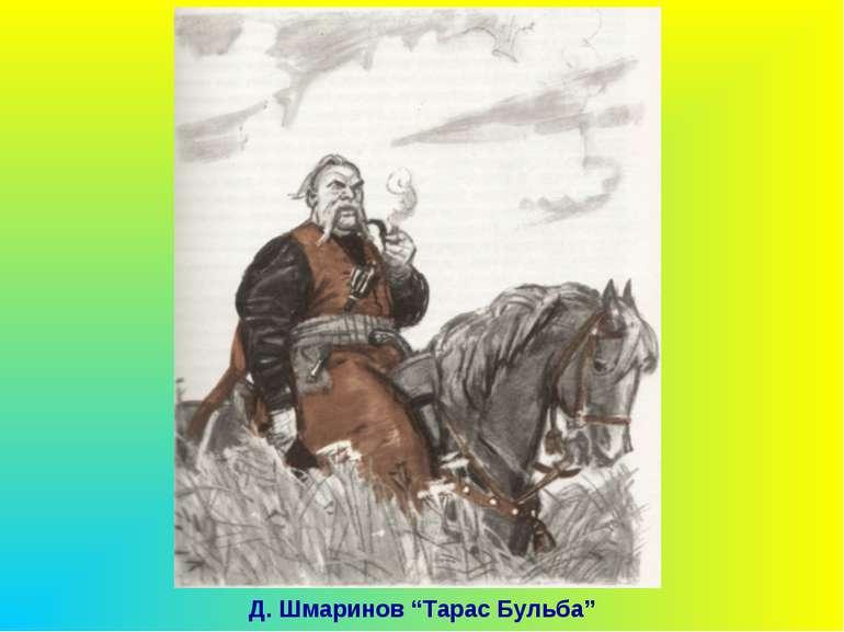 "Д. Шмаринов ""Тарас Бульба"""