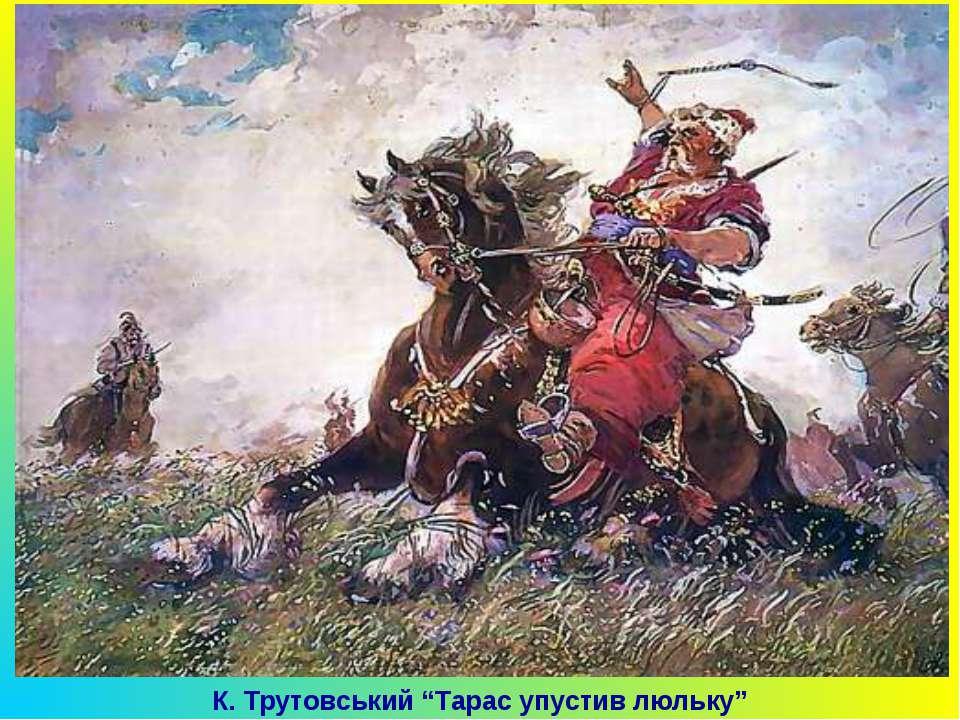 """К. Трутовський """"Тарас упустив люльку"""""""