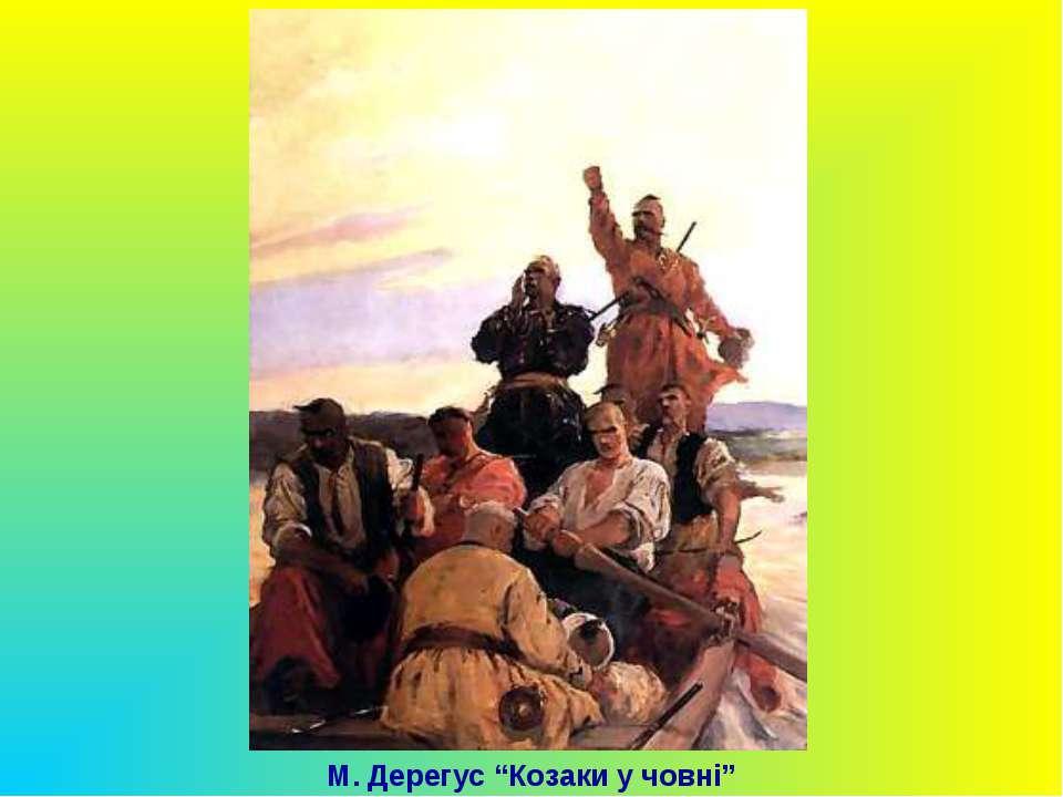 """М. Дерегус """"Козаки у човні"""""""