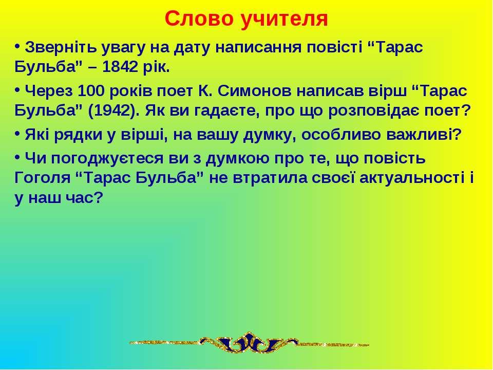 """Слово учителя Зверніть увагу на дату написання повісті """"Тарас Бульба"""" – 1842 ..."""