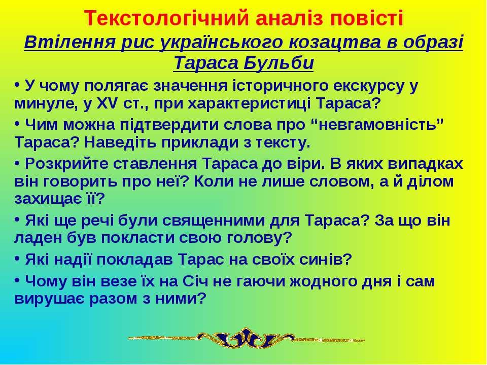 Текстологічний аналіз повісті Втілення рис українського козацтва в образі Тар...