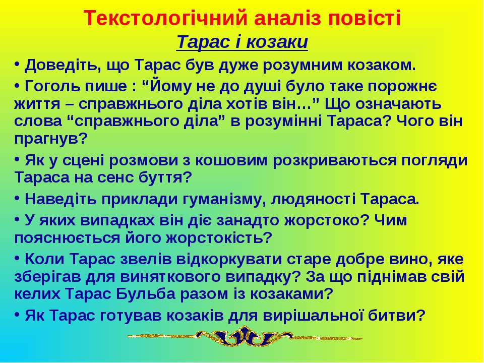 Текстологічний аналіз повісті Тарас і козаки Доведіть, що Тарас був дуже розу...