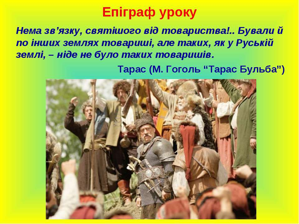 Епіграф уроку Нема зв'язку, святішого від товариства!.. Бували й по інших зем...