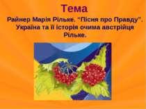 """Тема Райнер Марія Рільке. """"Пісня про Правду"""". Україна та її історія очима авс..."""