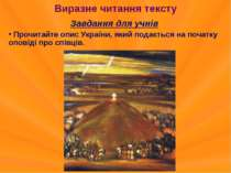 Виразне читання тексту Завдання для учнів Прочитайте опис України, який подає...