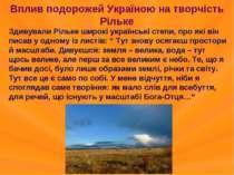 Вплив подорожей Україною на творчість Рільке Здивували Рільке широкі українсь...