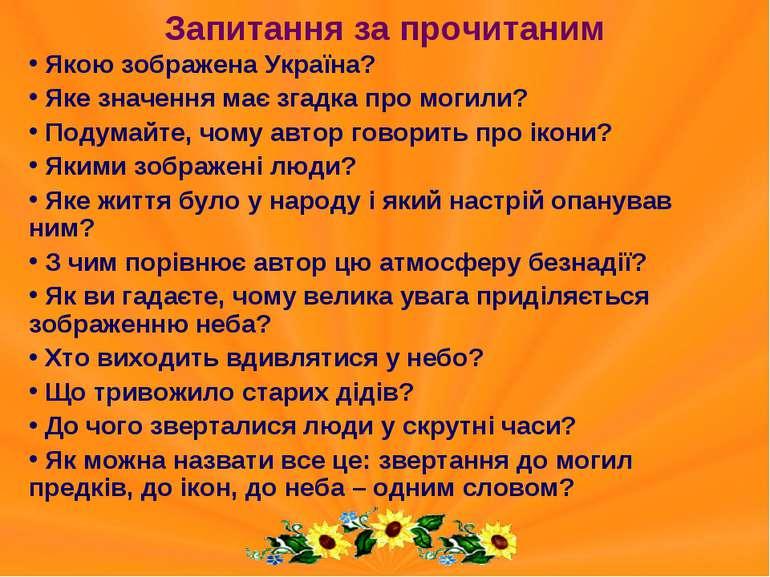 Запитання за прочитаним Якою зображена Україна? Яке значення має згадка про м...