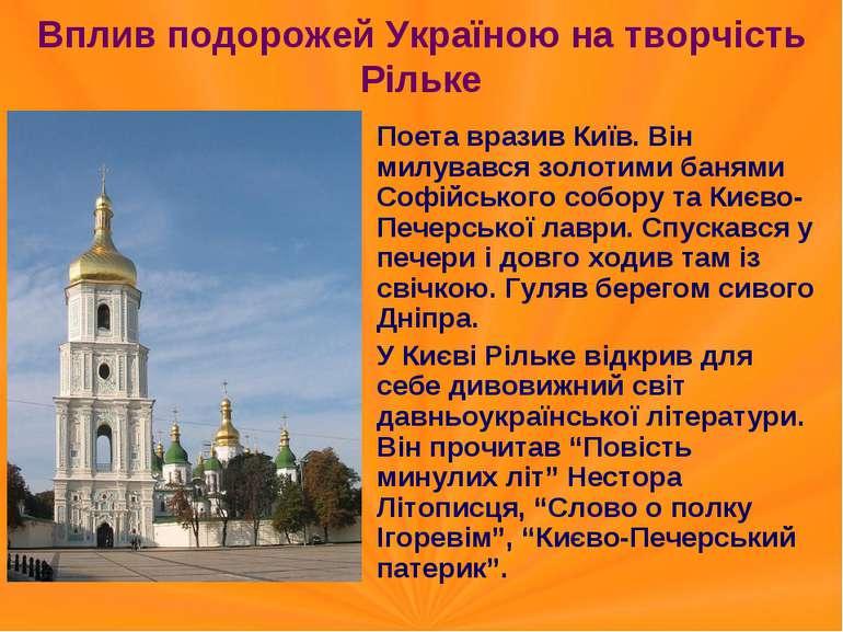 Вплив подорожей Україною на творчість Рільке Поета вразив Київ. Він милувався...