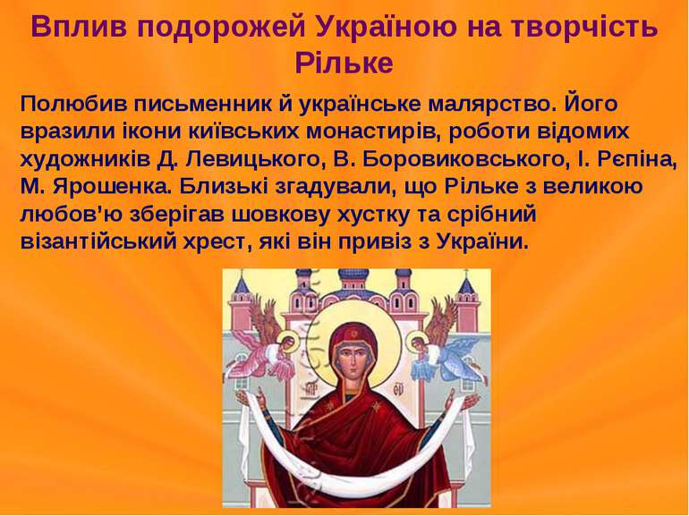 Вплив подорожей Україною на творчість Рільке Полюбив письменник й українське ...