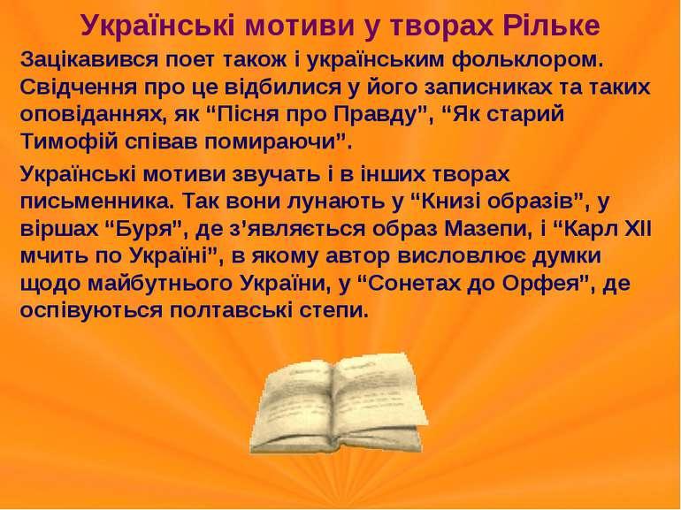 Українські мотиви у творах Рільке Зацікавився поет також і українським фолькл...