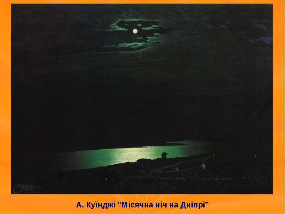 "А. Куїнджі ""Місячна ніч на Дніпрі"""