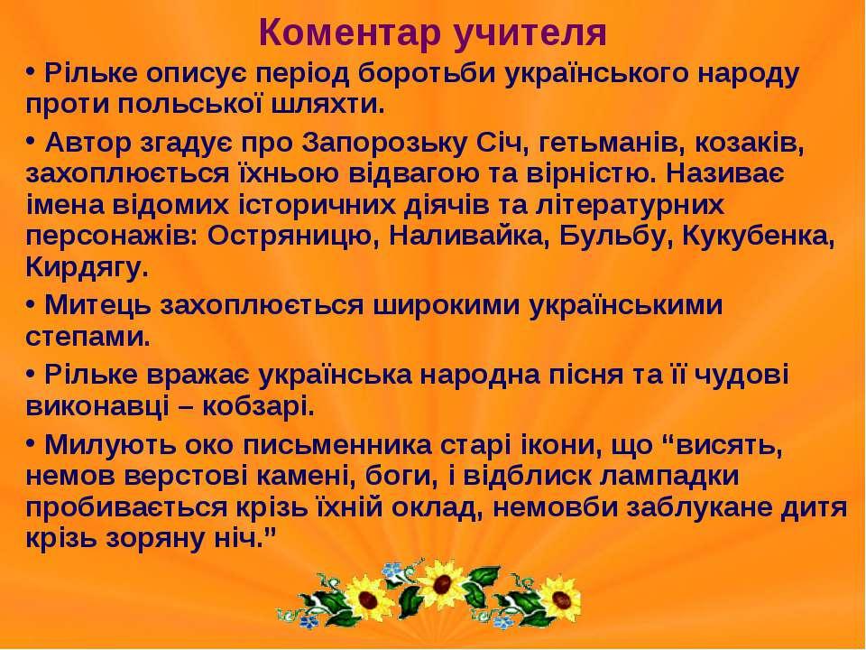 Коментар учителя Рільке описує період боротьби українського народу проти поль...