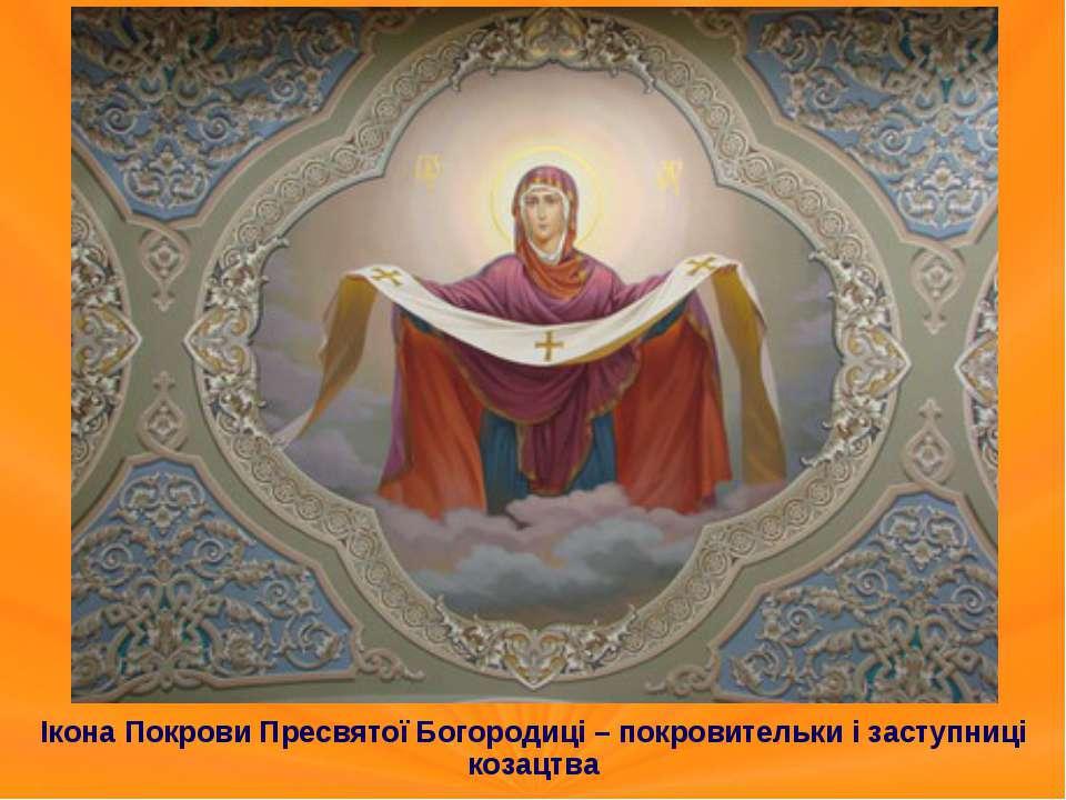 Ікона Покрови Пресвятої Богородиці – покровительки і заступниці козацтва