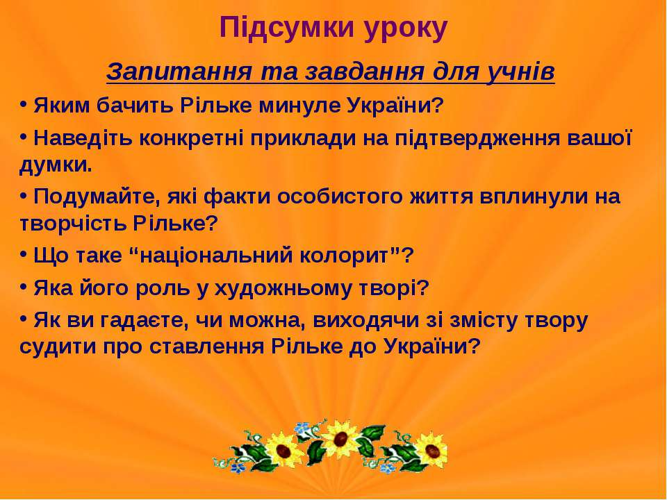 Підсумки уроку Запитання та завдання для учнів Яким бачить Рільке минуле Укра...