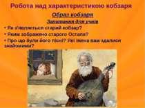 Робота над характеристикою кобзаря Образ кобзаря Запитання для учнів Як з'явл...