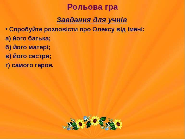 Рольова гра Завдання для учнів Спробуйте розповісти про Олексу від імені: а) ...