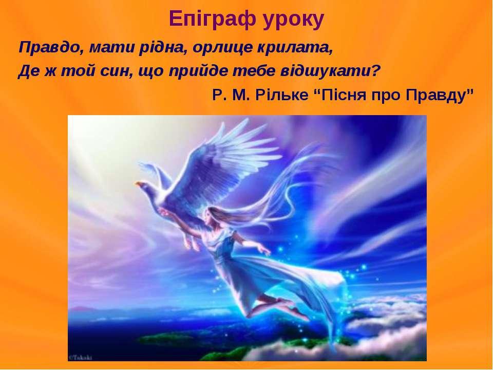 Епіграф уроку Правдо, мати рідна, орлице крилата, Де ж той син, що прийде теб...