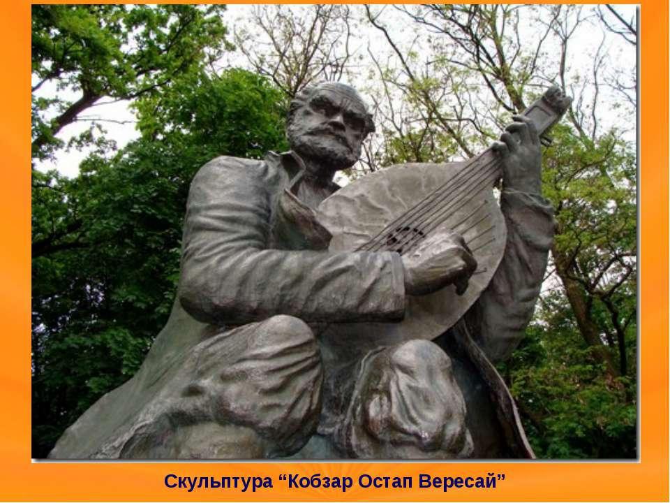 "Скульптура ""Кобзар Остап Вересай"""