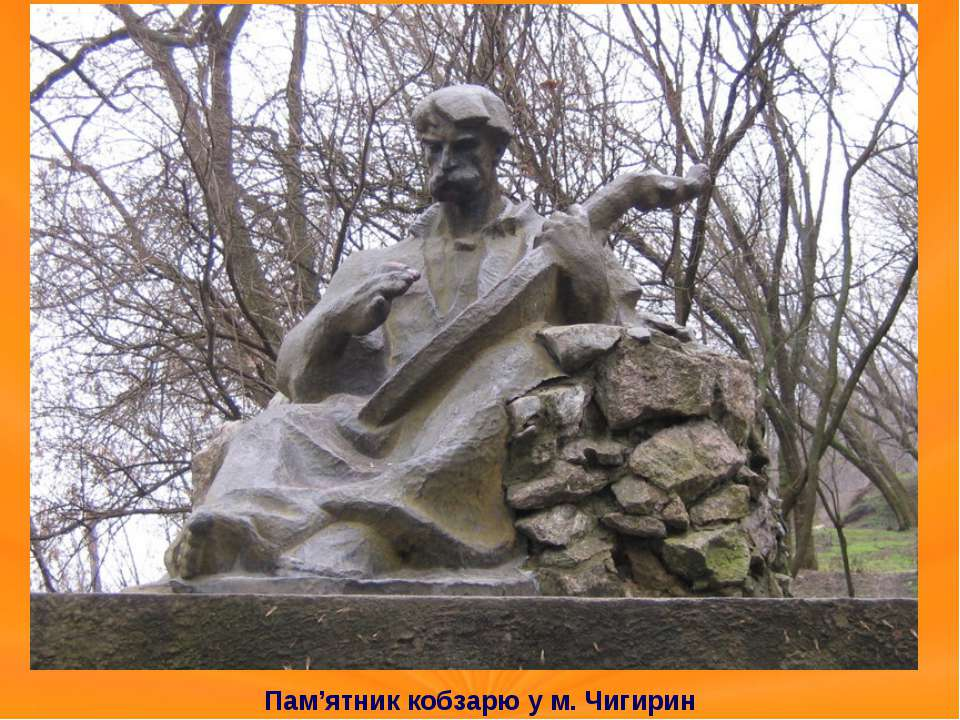 Пам'ятник кобзарю у м. Чигирин